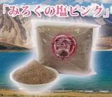 ミロクの塩ピンク