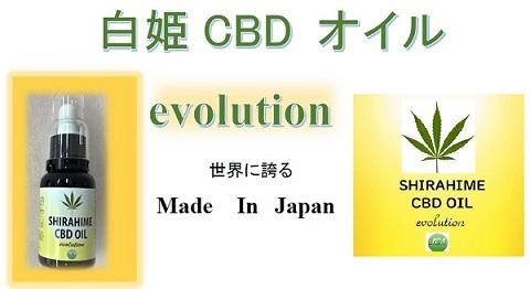 白姫CBDオイル evolutin
