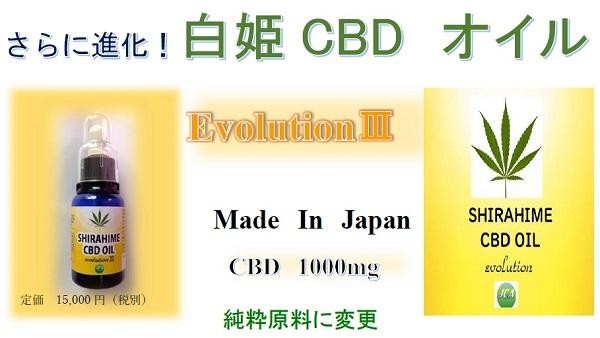 白姫CBDオイル evolutinⅢ