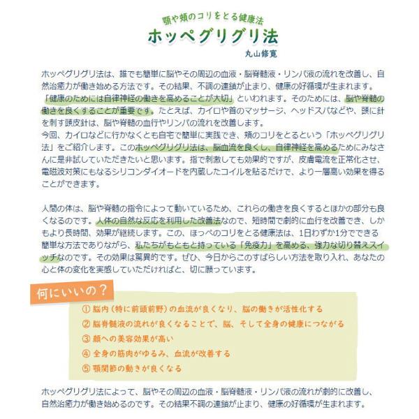 ダイオードコイル デカビタコイルホッペグリグリ法