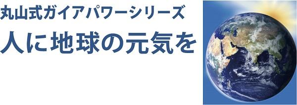 丸山式ガイアパワーシリーズ