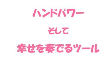 白姫ハンド&ネイル「ハピネス」4