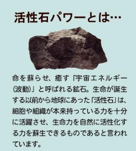 活性石パワーとは
