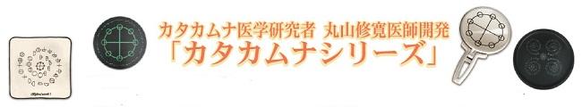 カタカムナシリーズ