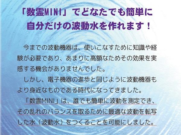 数霊MINI(ミニ)