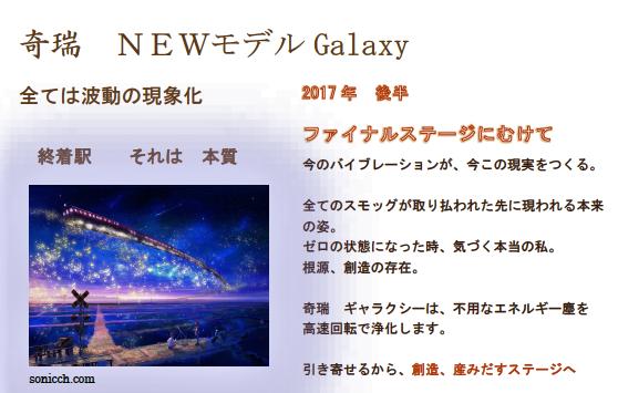奇瑞 Galaxy