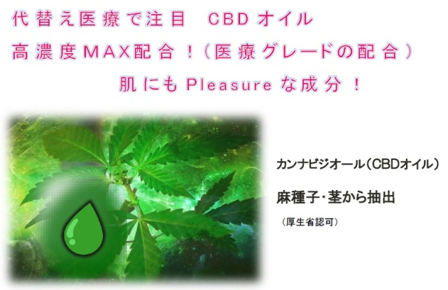 蘇生レシピ  Vol 1・CBDオイル
