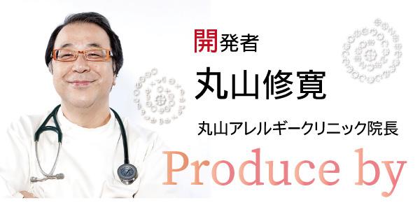 丸山医師プロデュース