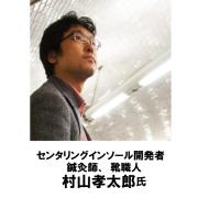 【センタリング ・インソール開発者】  鍼灸師、靴職人  村山孝太郎氏
