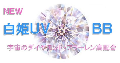 NEW白姫UV480