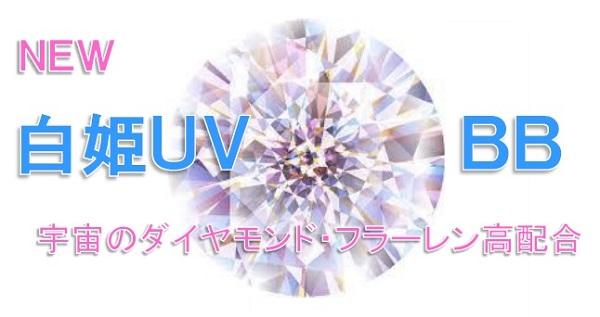 NEW白姫UV