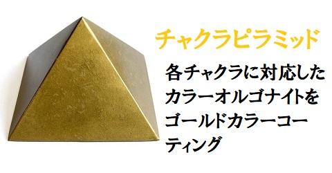 チャクラピラミッド(ゴールド)