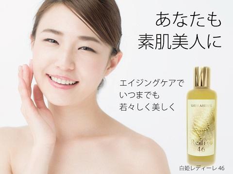 白姫レディーレ46-480