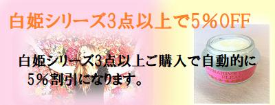 白姫シリーズ5%OFF