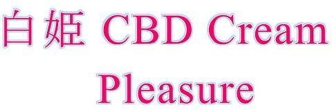 白姫CBDクリームプレジャー480