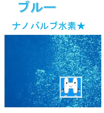5C白姫クリスタルソープ素材blue