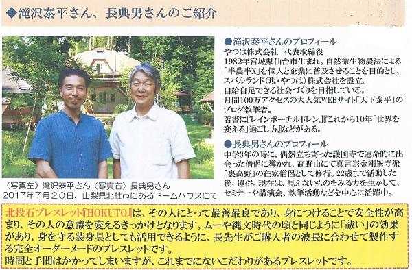 滝沢泰平さん、長典男さん